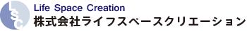株式会社ライフスペースクリエーション